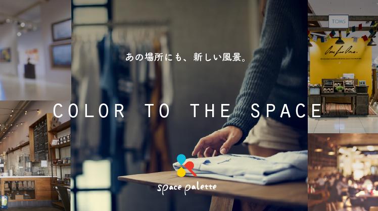 space palette